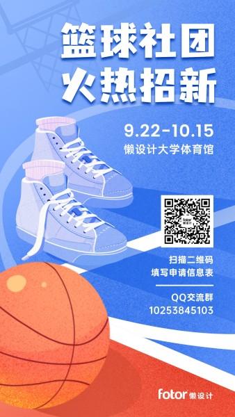 校园篮球社团招新手绘插画手机海报模板