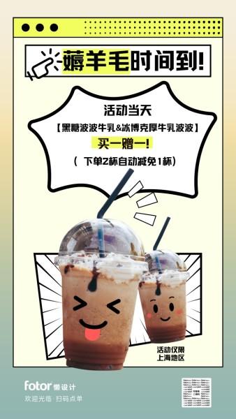 绿色卡通奶茶买一送一手机海报模板