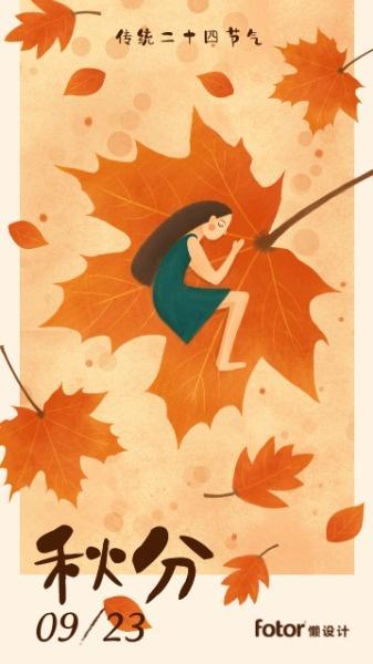 橙色手绘插画枫叶少女秋分节气