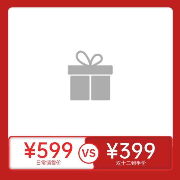 红色双十一电商购物节优惠促销主图直通车模板