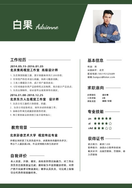 绿色时尚设计师求职