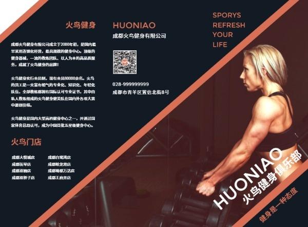健生房健身运动减肥锻炼