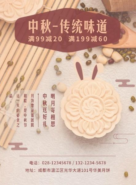 中秋月饼节日