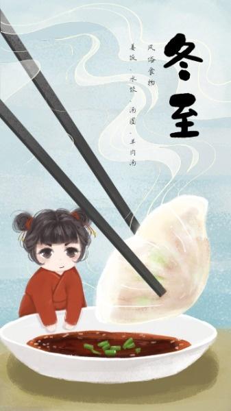 节日节气冬至手绘中国风饺子