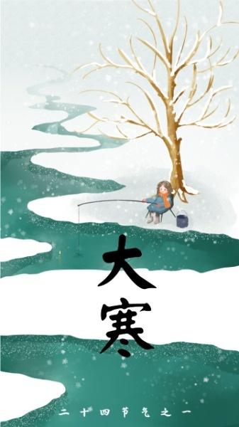 节气大寒手绘雪地垂钓蓝白色系手机海报