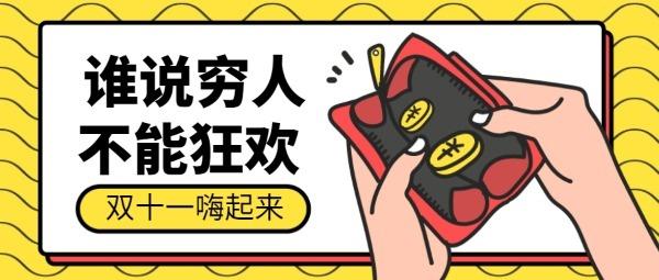 卡通双十一空钱包购物