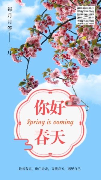 蓝色简约春季春天你好
