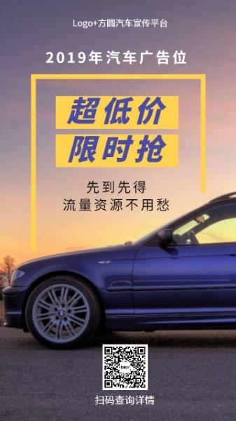 汽车广告位