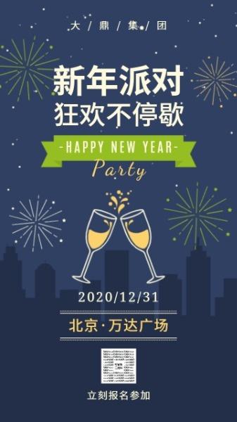 新年派对聚会