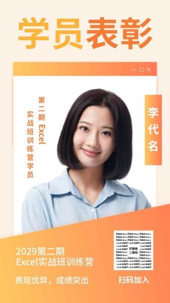 橙色简约培训机构学员表彰手机海报模板