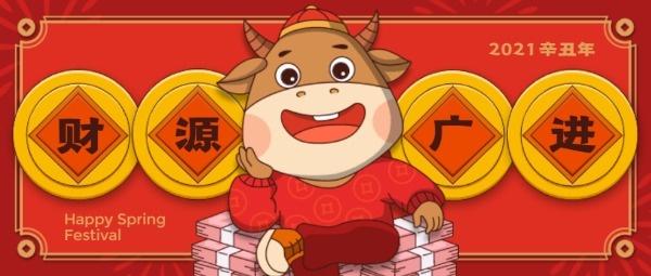 牛年春节祝福财源广进红色插画