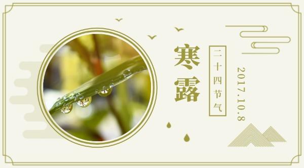 中國傳統二十四節氣寒露