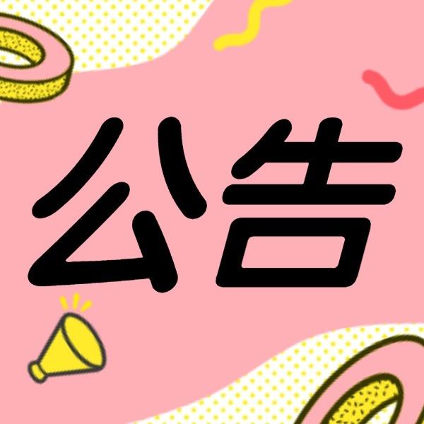 粉色卡通应援召集公告