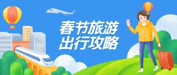 春节春季旅游出行攻略