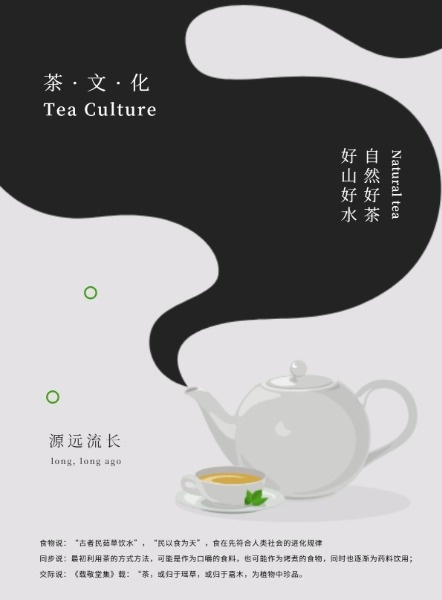 茶艺茶文化