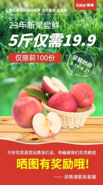 苹果水果上新促销