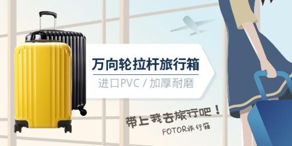旅行箱行李箱