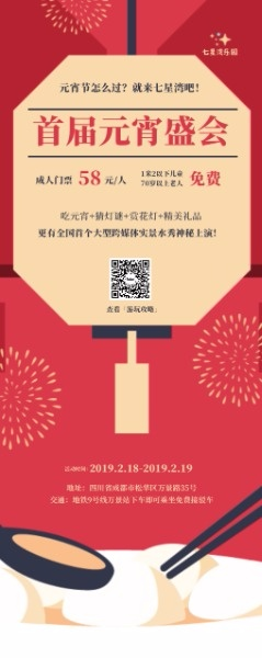 红色中式元宵节盛会