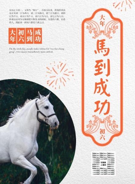 春节新年鼠年马到成功白色初六