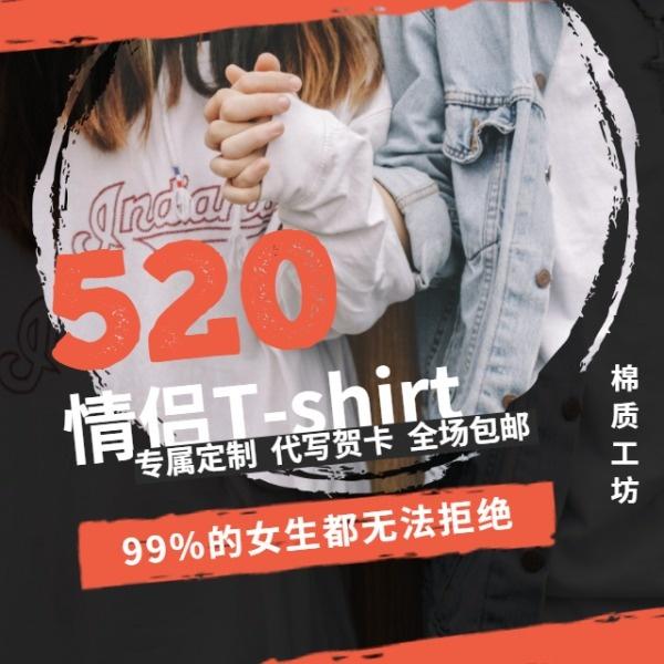 情人节七夕节520爱情浪漫节日T恤促销折扣优惠