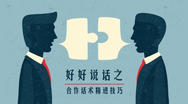 談話合作說話技巧