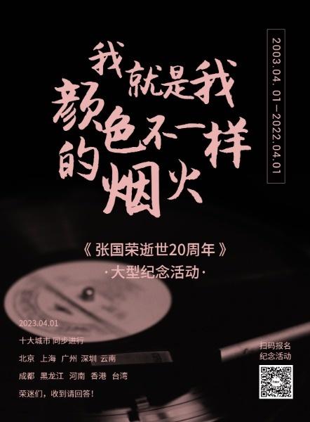 张国荣纪念日黑色