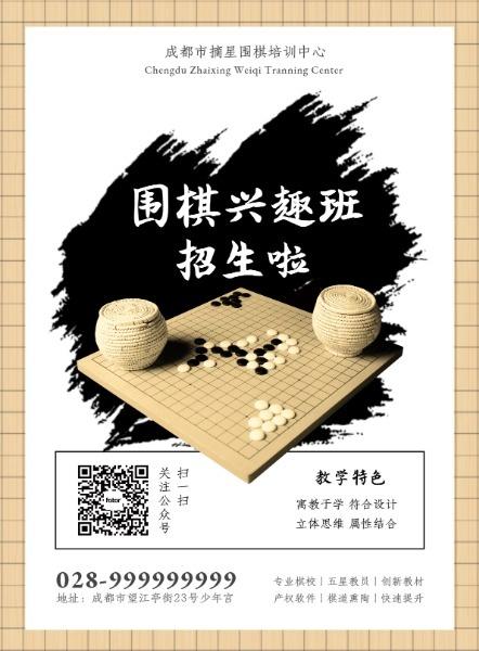圍棋興趣班招生
