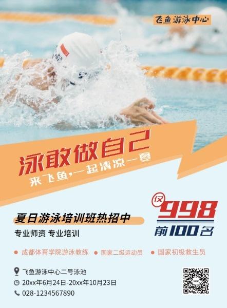 夏日游泳培訓班招生