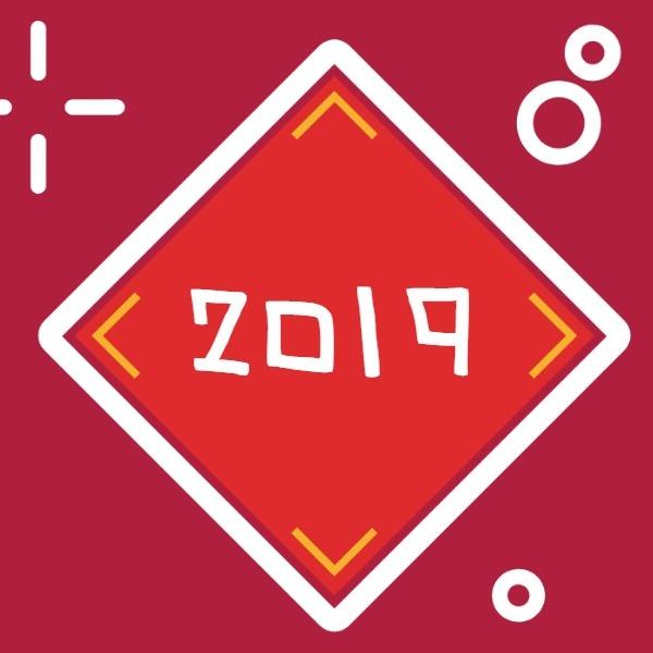 2019红红火火