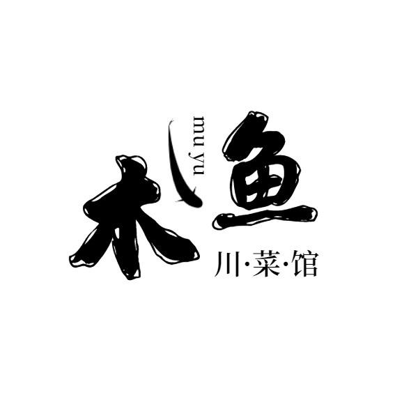 川菜館水墨中國風