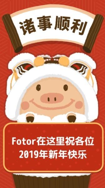 2019猪年插画祝福
