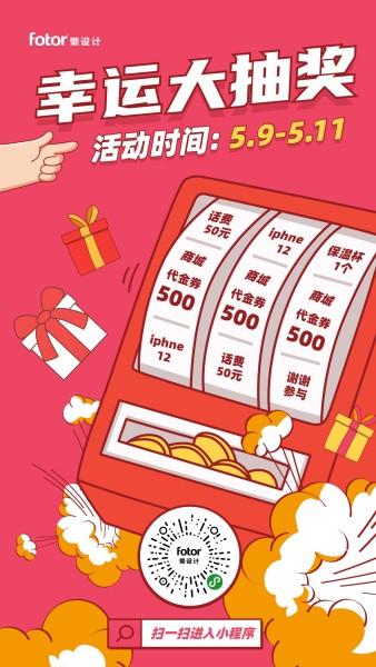 红色卡通喜庆插画促销抽奖活动宣传推广手机海报模板
