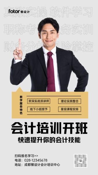 灰色商务会计培训手机海报模板