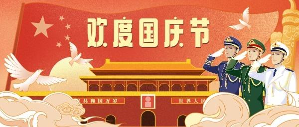 红色国潮中国风国庆节祝福