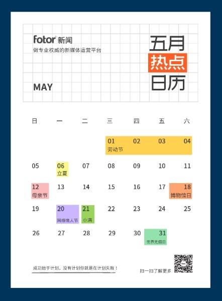 5月时效性热点日历