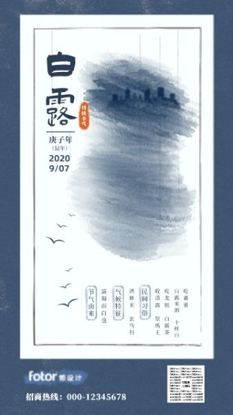 蓝色古朴中国风白露节气日签