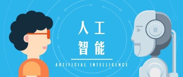人工智能AI