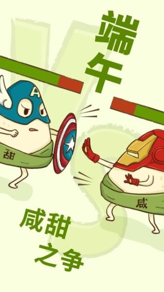 咸粽子vs甜粽子