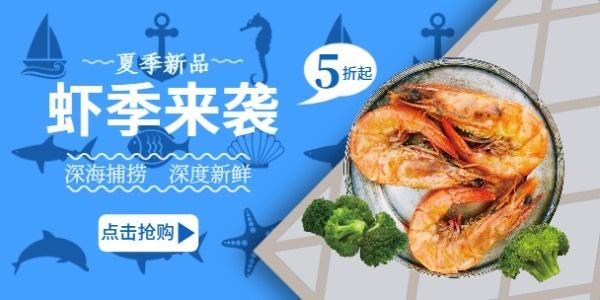 深海大虾促销