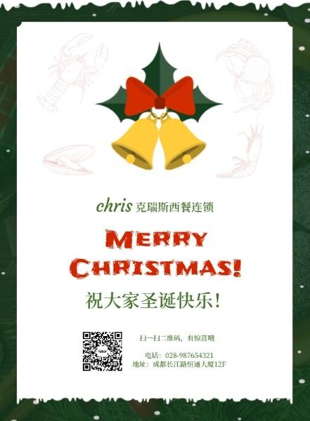 圣诞节西餐厅促销