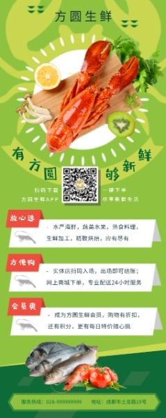 生鲜超市宣传海报