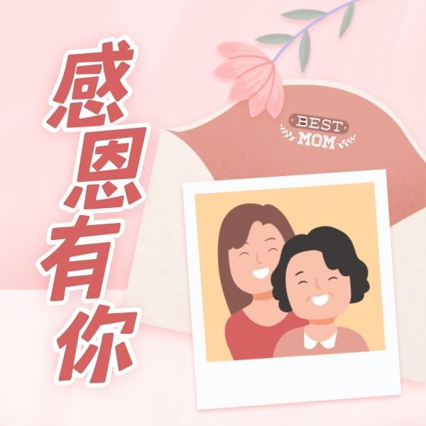 粉色插画母亲节感恩祝福公众号封面小图模板