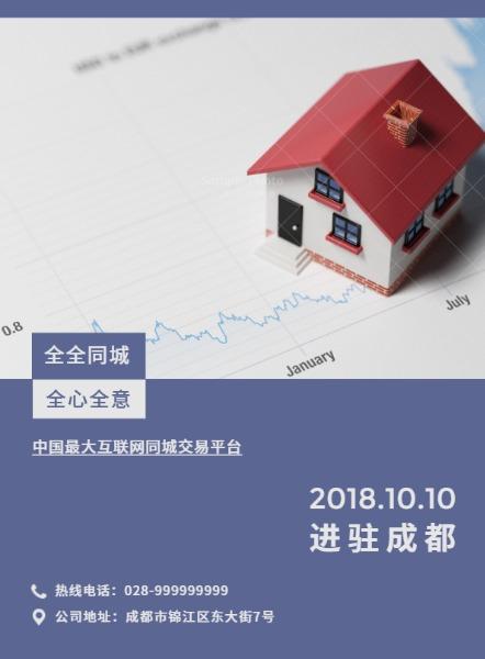 同城房产交易平台