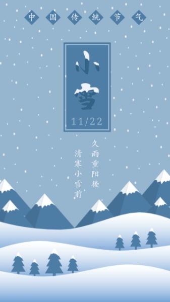 传统24节气小雪