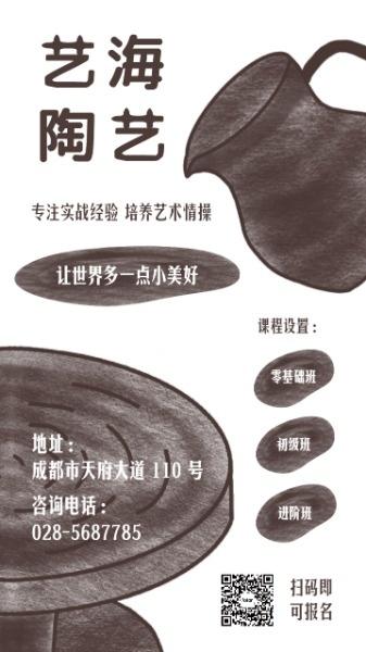 陶艺学习课程