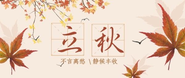 传统节气枫叶立秋