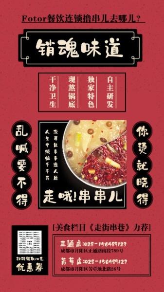 四川美食串串火锅餐饮