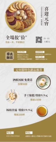 白色中式元旦甜品促销