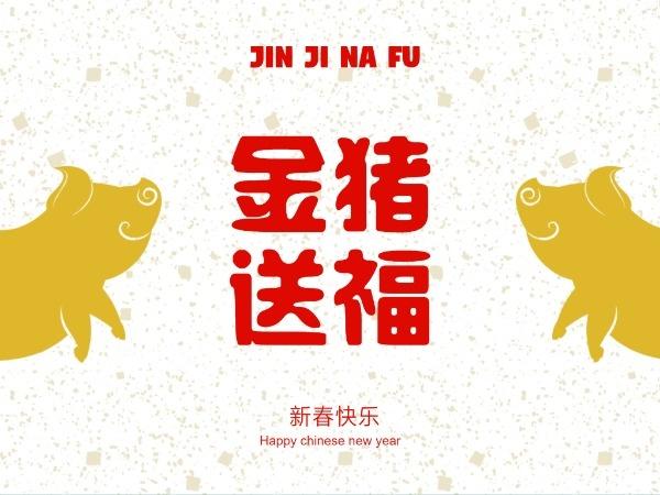 金猪送福贺新年元旦