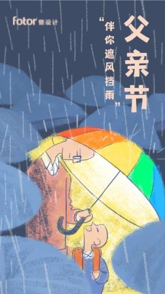 父亲节温馨插画